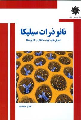 نانو ذرات سيليكا (محمدي) علم و دانش