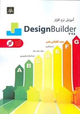 آموزش نرم افزار designbuilder (آقا بالايي فخيم) ناقوس