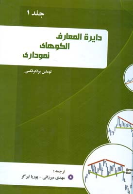 دايرة المعارف الگوهاي نموداري جلد 1 بولكوفكسي (ميرزائي) پيك ريحان
