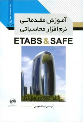 آموزش مقدماتي نرم افزار محاسباتي etabs & safe (نجومي) نوآور