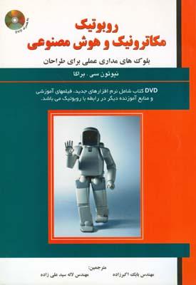 روبوتيك مكاترونيك و هوش مصنوعي براگا (اكبرزاده) علميران