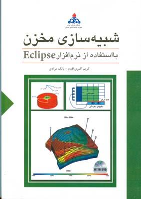 شبيه سازي مخزن با استفاده از نرم افزار Eclipse (اكبري اقدم) ستايش
