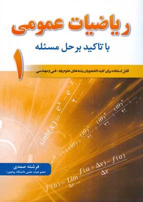 رياضيات عمومي 1 با تاكيد بر حل مسئله (صمدي) دانش بنياد