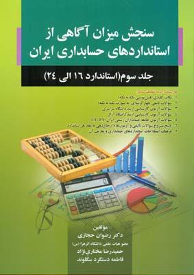 سنجش ميزان آگاهي از استانداردهاي حسابداري ايران جلد 3 (حجازي) صفار