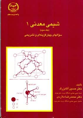 شيمي معدني 1 جلد 3 (آقابزرگ) جهاد دانشگاهي تربيت معلم