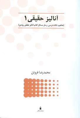 آناليز حقيقي 1 مفاهيم و حل المسائل (فروتن) كتاب دانشگاهي