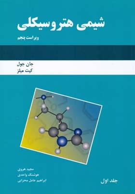 شيمي هتروسيكلي جلد 1 جول (هروي) دانش نگار