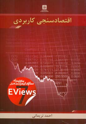 اقتصاد سنجي كاربردي (نريماني) ناقوس