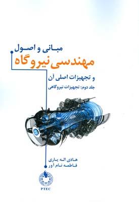 مباني و اصول مهندسي نيروگاه و تجهيزات اصلي آن جلد 2 (اله ياري) سارگل