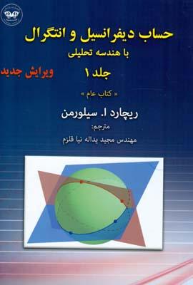 حساب ديفرانسيل و انتگرال با هندسه تحليلي جلد 1 سيلورمن (نيا قلزم) پارتيان