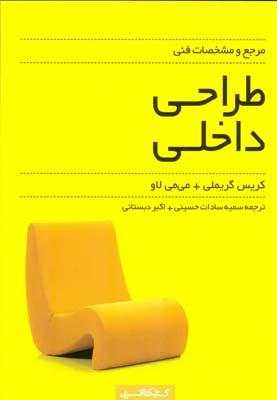 مرجع و مشخصات فني طراحي داخلي گريملي (حسيني) كتابكده كسري
