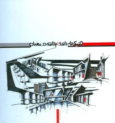 تكنيك هاي راندو پرزانته در معماري (موقر) بيهق كتاب