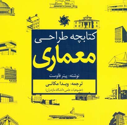 كتابچه طراحي معماري فاست (مكاني) علم و دانش