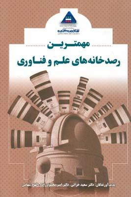 مهم ترين رصد خانه هاي علم و فناوري (خزايي) پارس ضياء