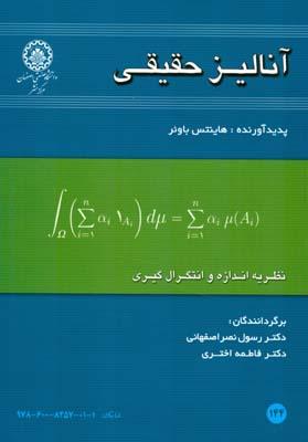 آناليز حقيقي ، نظريه اندازه و انتگرال گيري باوئر (نصر اصفهاني) صنعتي اصفهان