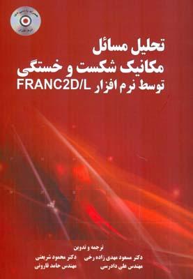 تحليل مسائل مكانيك شكست و خستگي توسط نرم افزار franc2d\l (شريعتي) صنعتي شاهرود