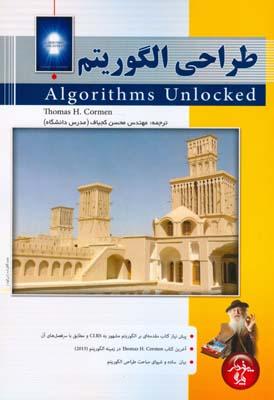 طراحي الگوريتم كورمن (كجباف) پندار پارس