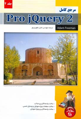 مرجع كامل Pro jquery 2 فريمن (غفوري پور) پندار پارس