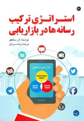 استراتژي تركيب رسانه ها در بازاريابي سافكو (سرتاج) مبلغان