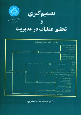 تصميم گيري و تحقيق عمليات در مديريت (اصغرپور) دانشگاه تهران