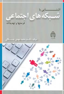 آشنايي با شبكه هاي اجتماعي فرصتها و تهديدات (جلالي)دانشگاه صنعتي شاهرود