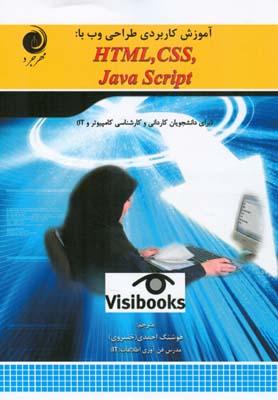 آموزش كاربردي طراحي وب با html css java script (احمدي) مهرجرد