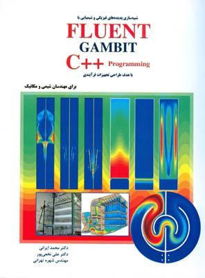 شبيه سازي پديده هاي فيزيكي و شيميايي با fluent gambit (ايراني) انديشه سرا