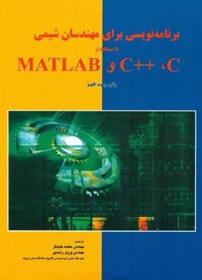 برنامه نويسي براي مهندسان شيمي با matlab و c كاپونو (مفيدفر) انديشه سرا