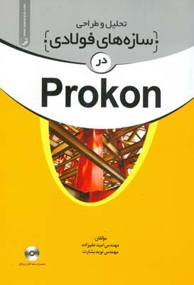 تحليل و طراحي سازه هاي فولادي در prokon (عليزاده) نوآور