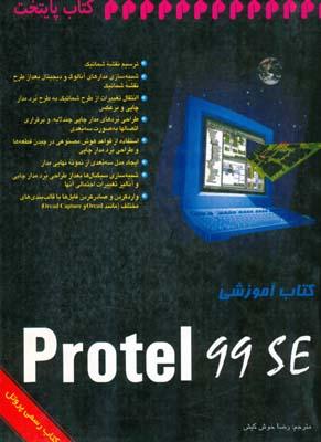 كتاب آموزشي protel 99 se (خوش كيش) واژگان