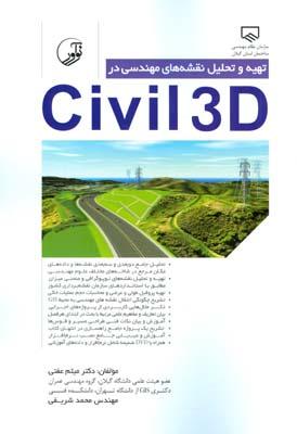 تهيه و تحليل نقشه هاي مهندسي در civil 3d (عفتي) نوآور