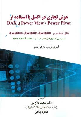 هوش تجاري در اكسل با استفاده از dax و Power View و Pivot فراري (فلاح پور)سخنوران
