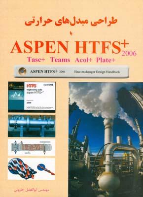 طراحي مبدل هاي حرارتي با aspen htfs+ (جاووني) انديشه سرا