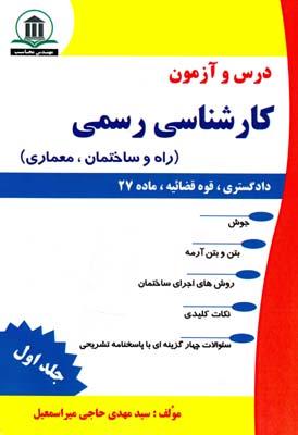 درس و آزمون كارشناسي رسمي راه و ساختمان، معماري جلد 1 (حاجي مير اسمعيل) محاسب