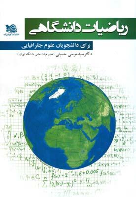 رياضيات دانشگاهي براي دانشجويان علوم جغرافيايي (حسيني) گوتنبرگ