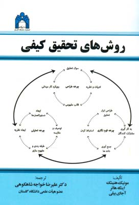 روش هاي تحقيق كيفي هنينك (خواجه شاهكوهي) دانشگاه گلستان