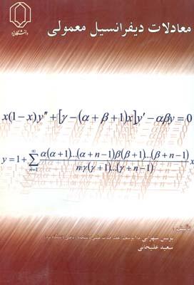 معادلات ديفرانسيل معمولي (سهرابي ملا يوسف) دانشگاه يزد
