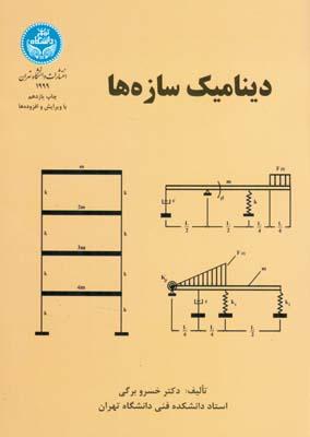 ديناميك سازه ها (برگي) دانشگاه تهران