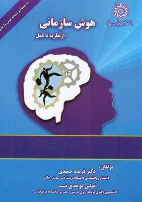 هوش سازماني از نظريه تا عمل (حميدي) دانشگاه رجايي