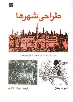 طراحي شهرها بيكن (طاهري) شهيدي