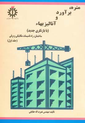 متره،برآورد و آناليز بها جلد 1 (حقايقي) علم و صنعت