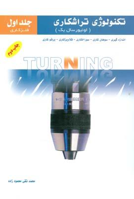 تكنولوژي تراشكاري جلد 1 (محمود زاده) آذريون