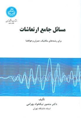 مسائل جامع ارتعاشات مكانيك ، عمران و هوافضا (نيكخواه) دانشگاه تهران