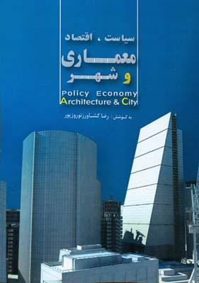 سياست،اقتصاد،معماري و شهر (كشاورز نوروز پور) سيماي دانش