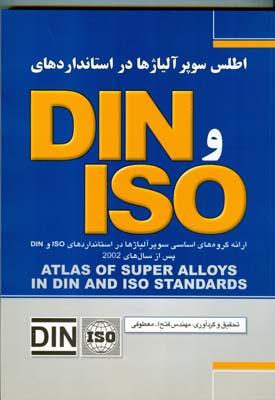 اطلس سوپر آلياژها در استانداردهاي din و iso (معطوفي) فدك