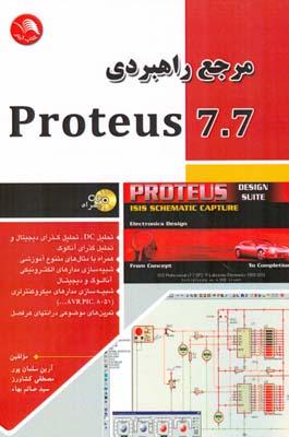 مرجع راهبردي Proteus 7.7 (سلمان پور) آيلار