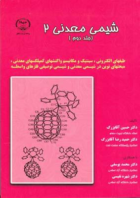 شيمي معدني 2 جلد 2 (آقابزرگ) جهاد دانشگاهي تربيت معلم