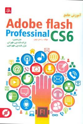 آموزش جامع adobe flash professional cs6 چون (قندچي) ناقوس