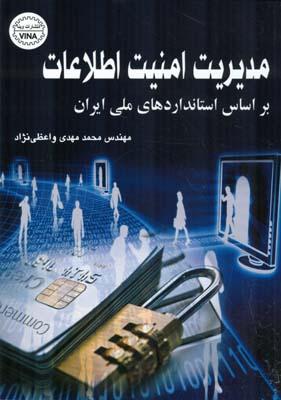 مديريت امنيت اطلاعات بر اساس استانداردهاي ملي ايران (واعظي نژاد) وينا