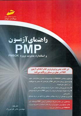راهنماي آزمون pmp و استاندارد مديريت پروژه pmbok (خرمي راد) ديباگران